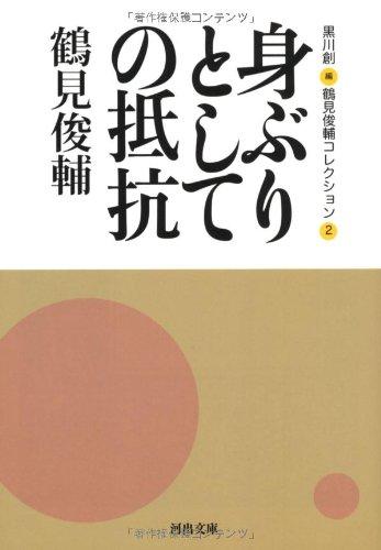 身ぶりとしての抵抗 ---鶴見俊輔コレクション2 (河出文庫)の詳細を見る
