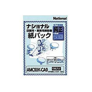 パナソニック 店舗用掃除機用 紙パック AMC93K-CA0...