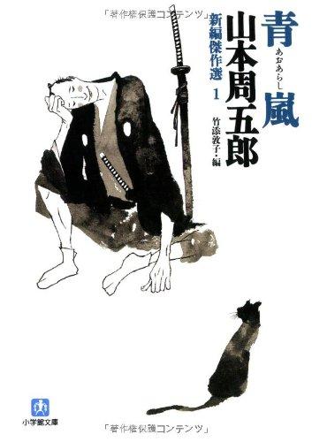 新編傑作選 1 青嵐 (小学館文庫)の詳細を見る