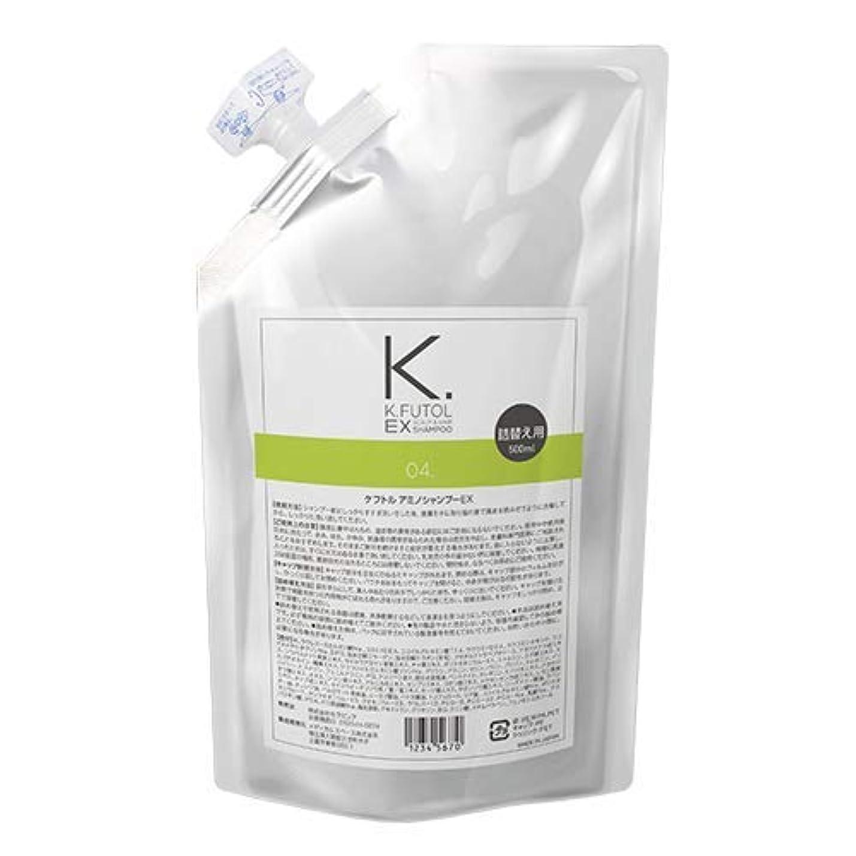 パス料理をする原因ケフトルEXアミノシャンプー 詰替アルミパウチ 500ml/(k.futol EX)