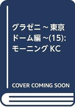 グラゼニ~東京ドーム編~(15) (モーニング KC)