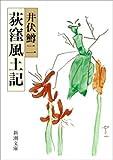 荻窪風土記(新潮文庫)