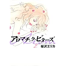 アロマチック・ビターズ 2巻 (FEEL COMICS)