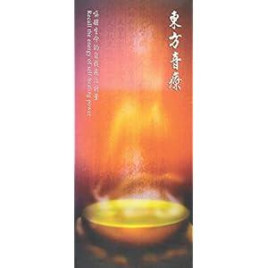 東方音療/Eastern Music Therapy (4CD) [Import]