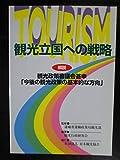 観光立国への戦略―解説・観光政策審議会答申「今後の観光政策の基本的な 画像