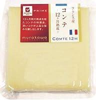 コンテ 12ヶ月熟成 Sカット 90g×6個セット ハードチーズ