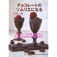 チョコレートのソムリエになる (集英社be文庫)