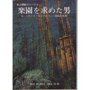 楽園を求めた男―私立探偵カルバイヨ (東京創元社)