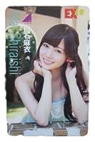 乃木坂46 白石麻衣 テレフォンカード