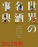 世界の名酒事典 2012年版