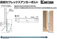 カネシン 高耐力フレックスアンカーボルト PZ-FA16-70 (M16×700mm) 440-1770 (10本)