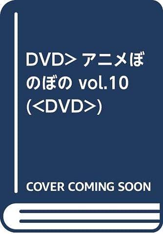 DVD>アニメぼのぼの vol.10 (<DVD>)