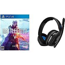 Battlefield V (バトルフィールドV) - PS4 + (国内正規品 2年間無償保証)ASTRO アストロ A10 ゲーミングヘッドセット グレー/ブルー  A10-PSGB セット