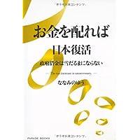 お金を配れば日本復活 政府借金は雪だるまにならない (Parade books)