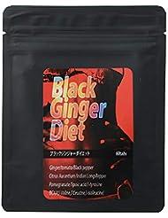BlackGinger diet ブラックジンジャーダイエット (サプリ) サプリメント [250mg×60粒/ 説明書付き]