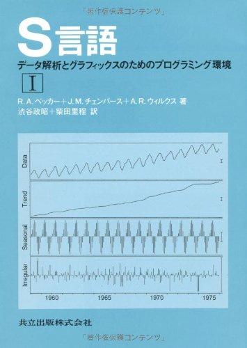 S言語I -データ解析とグラフィックスのためのプログラミング環境-