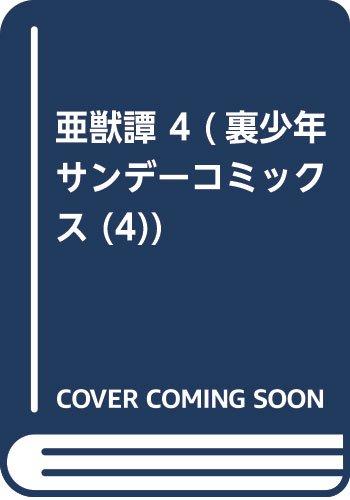 亜獣譚 4 (4) (裏少年サンデーコミックス (4))