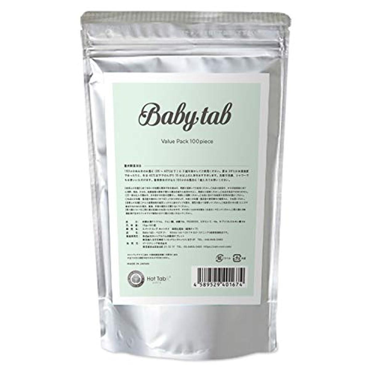 可愛いオーバーフロースタックベビタブ【Babytab】重炭酸 中性 入浴剤 沐浴剤 100錠入り(無添加 無香料 保湿 乾燥肌 オーガニック 塩素除去)赤ちゃんから使える