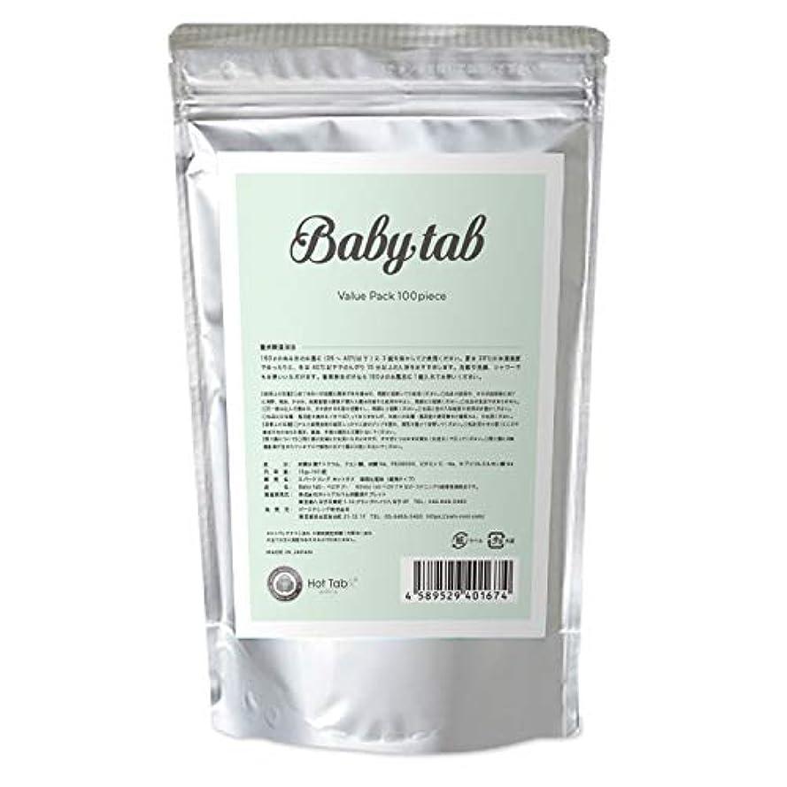 ビヨン説得炎上ベビタブ【Babytab】重炭酸 中性 入浴剤 沐浴剤 100錠入り(無添加 無香料 保湿 乾燥肌 オーガニック 塩素除去)赤ちゃんから使える