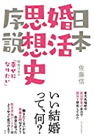 日本婚活思想史序説: 戦後日本の「幸せになりたい」