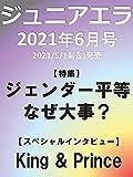 ジュニアエラ 2021年 06 月号 [雑誌]