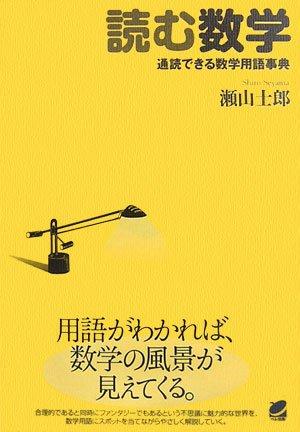 読む数学 通読できる数学用語事典 (読んで楽しむ教科書)