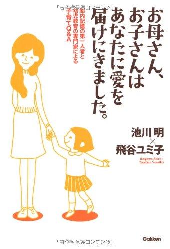 お母さん、お子さんはあなたに愛を届けにきました。—胎内記憶の第一人者と幼児教育の専門家による子育てQ&A