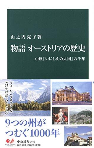 物語 オーストリアの歴史-中欧「いにしえの大国」の千年 (中公新書 (2546))