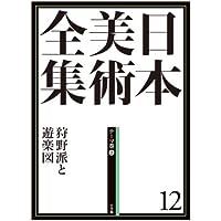 日本美術全集12 狩野派と遊楽図 (日本美術全集(全20巻))