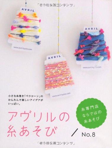 アヴリルの糸あそび〈No.8〉小さな糸巻き「ペラコーン」のかんたんで楽しいアイデアがいっぱい。