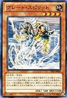 遊戯王カード グレート・スピリット 遊戯王ゼアルトーナメントパック収録/TP21-JP004-N