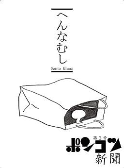 [黒石三太]のポンコツ新聞 第3号「へんなむし」