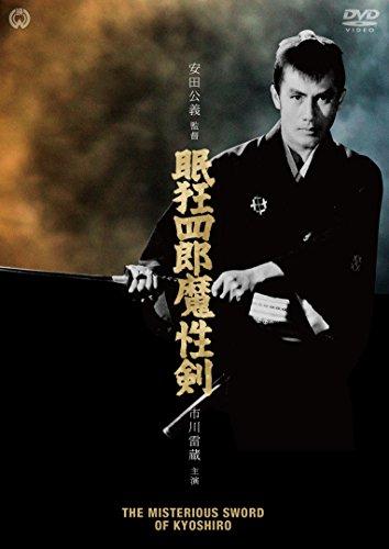 眠狂四郎魔性剣[DVD]