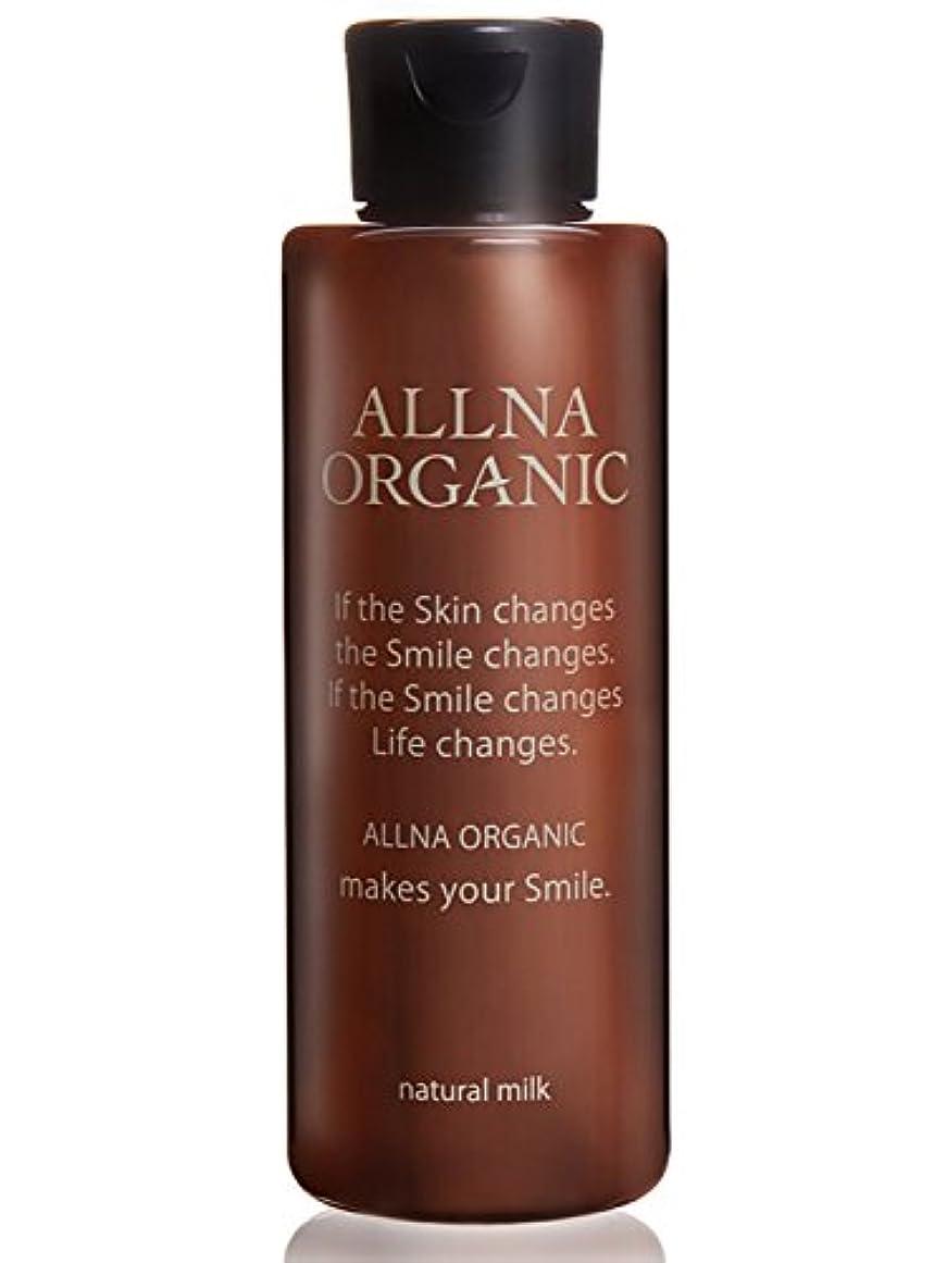 肩をすくめる精緻化養うオルナ オーガニック ALLNA ORGANIC 乳液 (150mL)