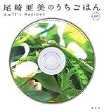 尾崎亜美のうちごはん (講談社のお料理BOOK)