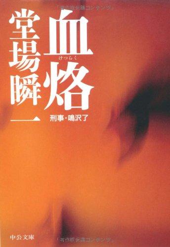 血烙—刑事・鳴沢了 (中公文庫)