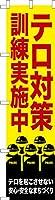 既製品のぼり旗 「テロ対策訓練実施中」テロ警戒中 短納期 高品質デザイン 450mm×1,800mm のぼり
