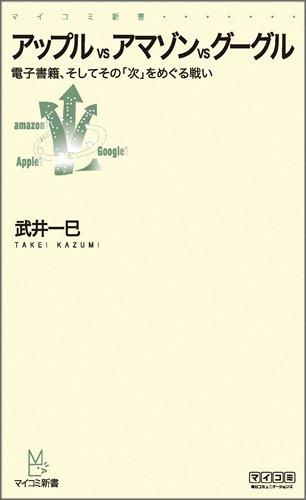 アップル vs アマゾン vs グーグル ~電子書籍、そしてその「次」をめぐる戦い~ (マイコミ新書)の詳細を見る