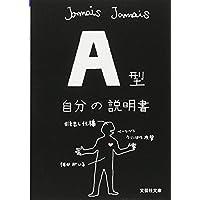 【文庫】 A型自分の説明書 (文芸社文庫)