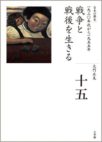 戦争と戦後を生きる (全集 日本の歴史 15)の詳細を見る