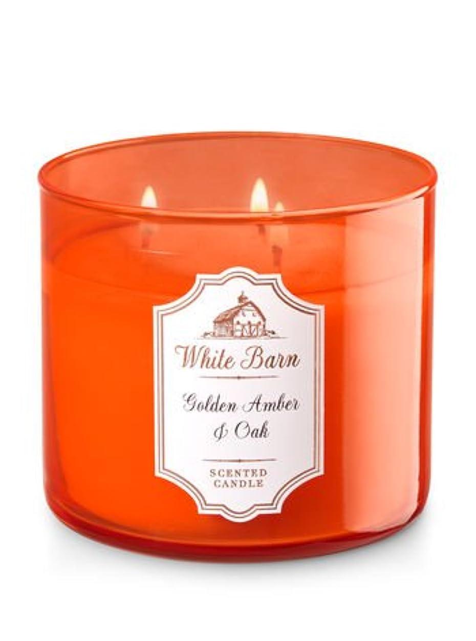 結婚式一般的に頭痛Bath and Body WorksホワイトバーンGolden Amberオーク3 Wick 14.5オンス25 to 45時間燃焼時間