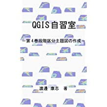 QGIS自習室 段階区分主題図の作成