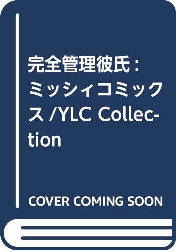 完全管理彼氏: ミッシィコミックス/YLC Collection