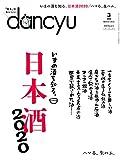 dancyu (ダンチュウ) 2020年3月号「日本酒2020」