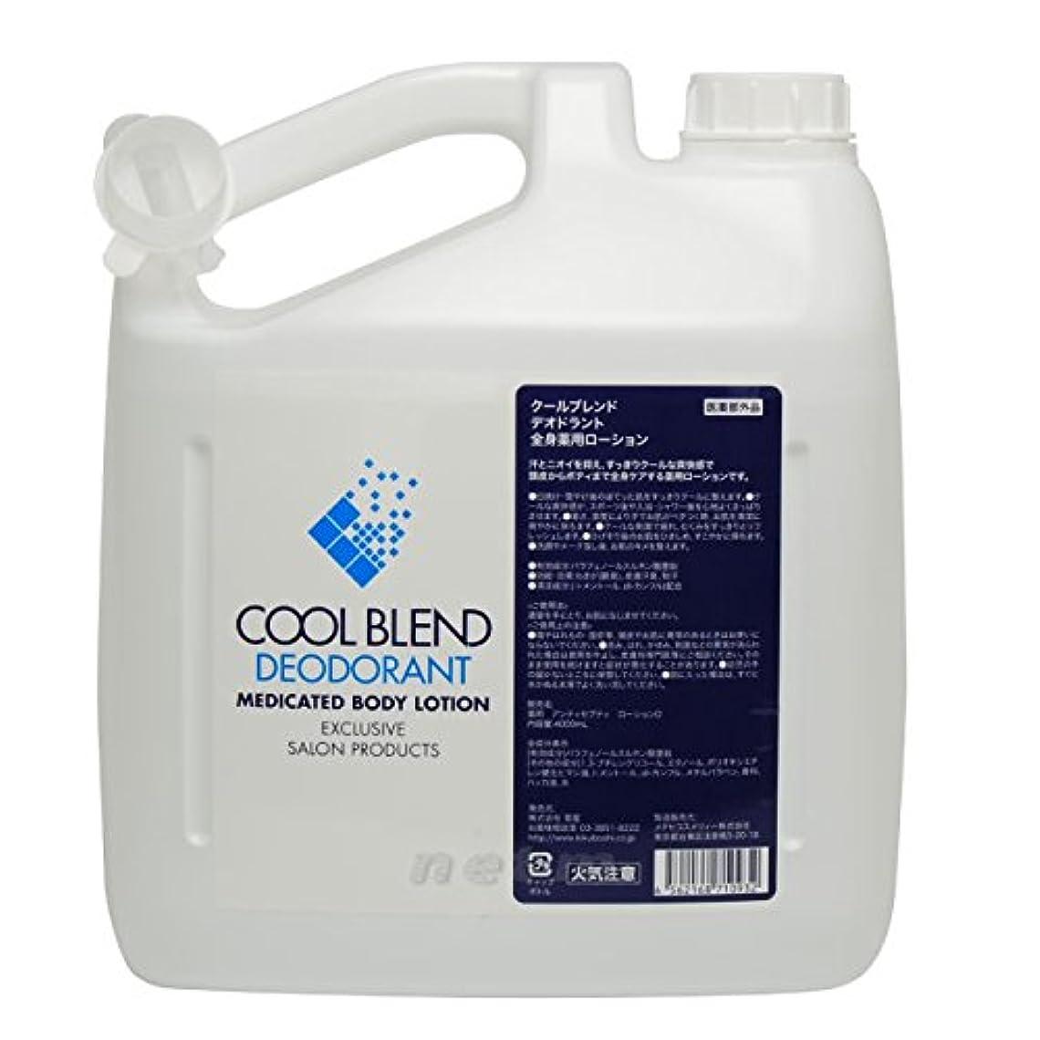 タンパク質どういたしまして花瓶クールブレンド デオドラント 全身薬用ローション 業務用 4L