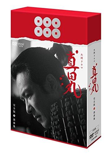 【Amazon.co.jp限定】真田丸 完全版 第参集(Amazonロゴ柄CDペーパーケース付) [DVD]