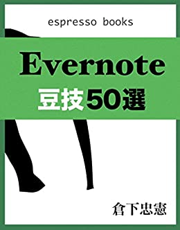 Evernote豆技50選 (Espresso Books) by [倉下忠憲]