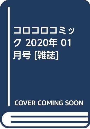 コロコロコミック 2020年 01 月号 [雑誌]