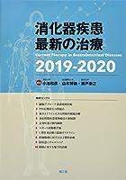 消化器疾患最新の治療2019-2020