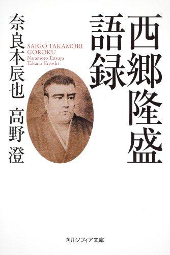 西郷隆盛語録 (角川ソフィア文庫)の詳細を見る